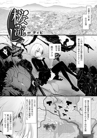BJ068876 img main 桜流し【単話】