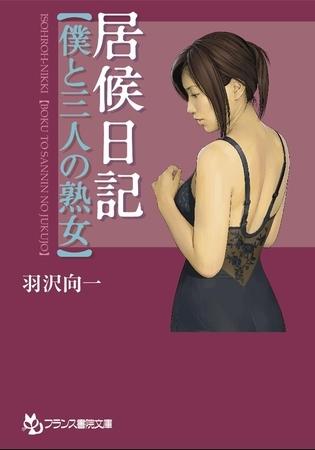 BJ069078 img main 居候日記【僕と三人の熟女】