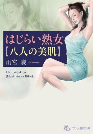 BJ069081 img main はじらい熟女【八人の美肌】
