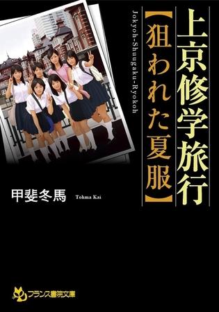 BJ069082 img main 上京修学旅行【狙われた夏服】