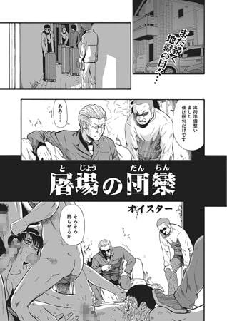 BJ069254 img main 屠場の団欒 9【単話】