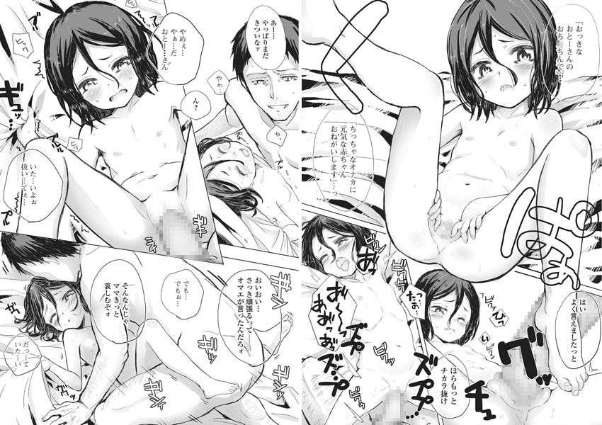 コミックMate L Vol.5のサンプル画像
