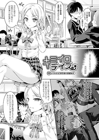 BJ069505 img main キミイロデイズEX よくわかる! 紗彩様の保健体育【単話】