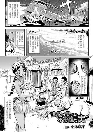 BJ069511 img main 世界の果ての不思議な実【単話】