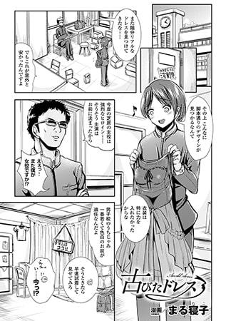 BJ069512 img main 古びたドレス【単話】