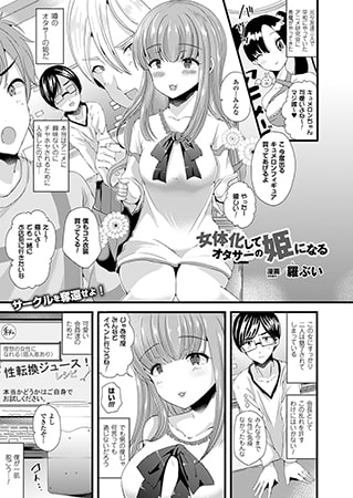 BJ069513 img main 女体化してオタサーの姫になる【単話】