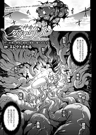BJ069521 img main 神曲のグリモワール―PANDRA saga 2nd story― 第十三節 黒い障壁・憤怒と嫉妬に駆られる少女【単話】
