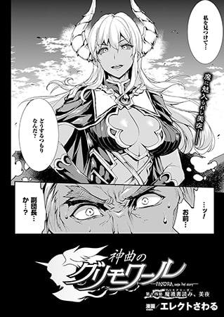BJ069522 img main 神曲のグリモワール―PANDRA saga 2nd story― 第十四節 魔導書読み、美夜【単話】
