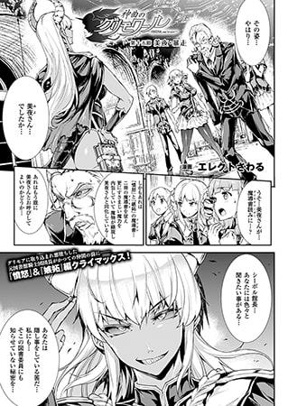 BJ069523 img main 神曲のグリモワール―PANDRA saga 2nd story― 第十五節 美夜・暴走【単話】