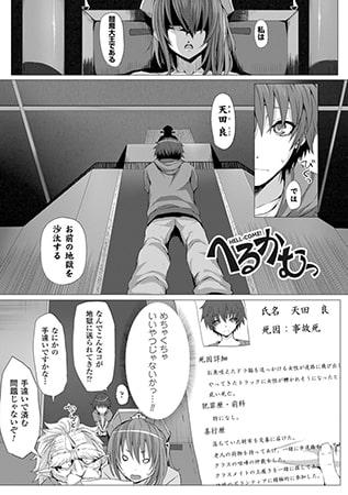 BJ069547 img main へるかむっ【単話】