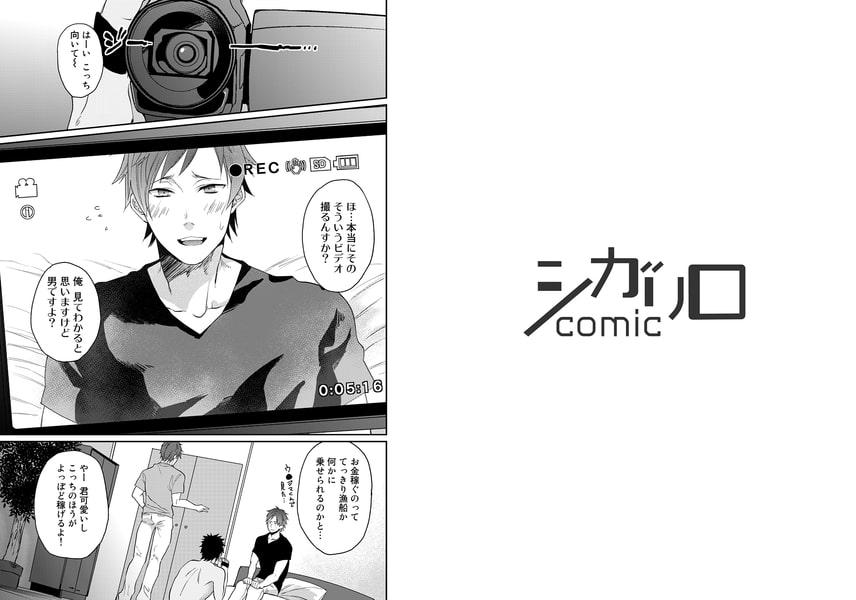 渡辺優(23)×××男優はじめました。(1) サンプル画像
