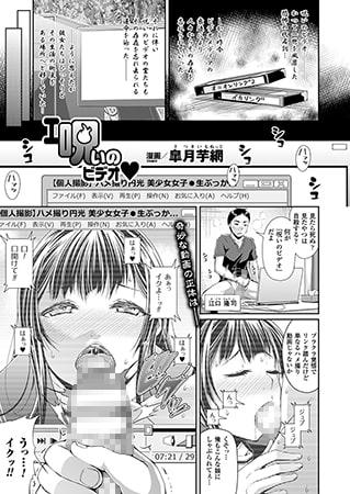 BJ069625 img main エ呪いのビデオ【単話】