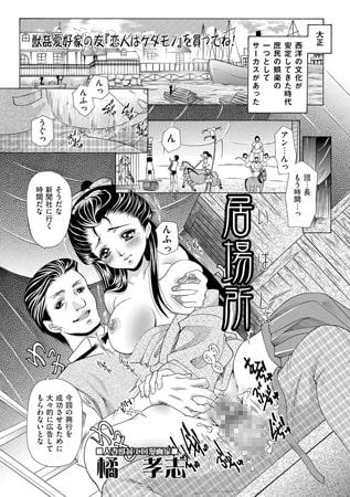 BJ069711 img main 居場所【単話】