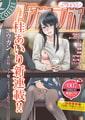 アナンガ・ランガ Vol.7【フルエディション】