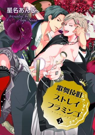 女性向け電子書籍 歌舞伎町ストレイフラミンゴ1の評判、口コミ情報