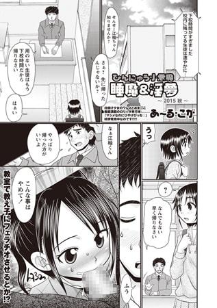 ひんにゅう小悪魔 睡魔&淫夢 ~2015 秋~