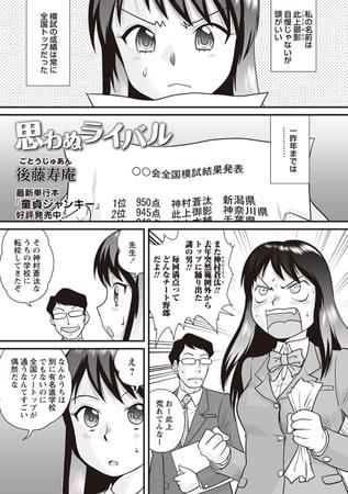 BJ070136 img main 思わぬライバル