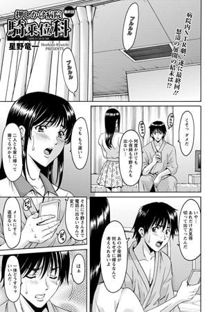 BJ070386 img main 押しかけ病院騎乗位科(9)(最終話)