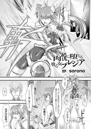 BJ070503 img main 肉悦に堕ちる戦乙女プレジア【単話】