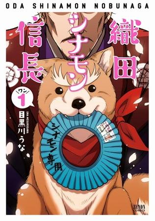 戌年なので犬の漫画紹介その3  織田シナモン信長