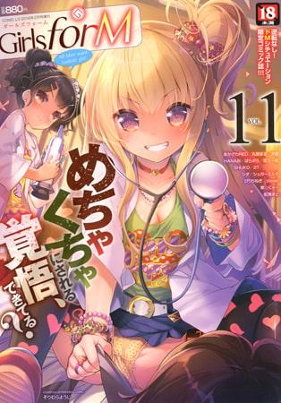 Girls forM Vol.11 (茜新社) DLsite提供:成年コミック – 雑誌・アンソロ