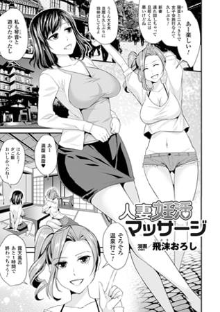 BJ070732 img main 人妻妊活マッサージ【単話】