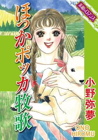 女性向け電子書籍 【素敵なロマンスコミック】ほっかポッカ牧歌 1の評判、口コミ情報