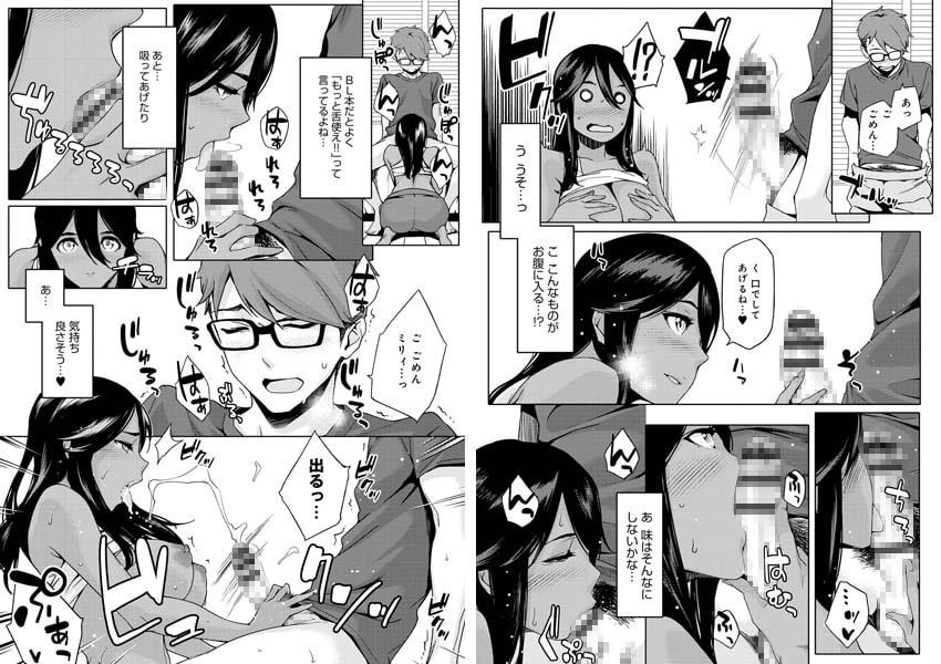 ナツ恋オタガールのサンプル画像