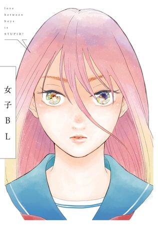 女性向け電子書籍 女子BLの評判、口コミ情報