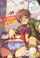 好色少年 vol.04