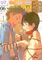 好色少年 vol.06