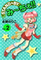 STAND★BY み~ちぇ!! (2) [eBookJapan Plus]