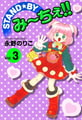 STAND★BY み~ちぇ!! (3) [eBookJapan Plus]