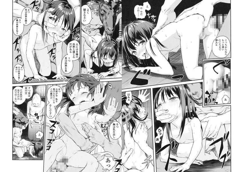 少女熱 (茜新社) DLsite提供:成年コミック – 単行本