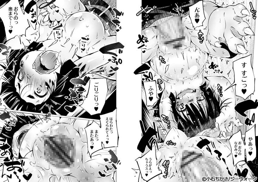 大江戸妖怪快奇譚~人外枕草子のサンプル画像