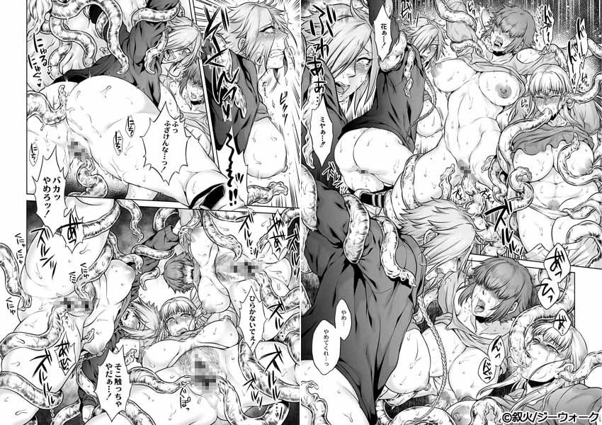 八尺八話快樂巡り~異形怪奇譚のサンプル画像