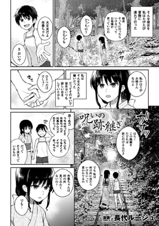 BJ079829 img main 呪いの跡継ぎ【単話】