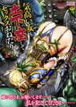 二次元コミックマガジン 気高い女も土下座してセックスおねだり!Vol.1