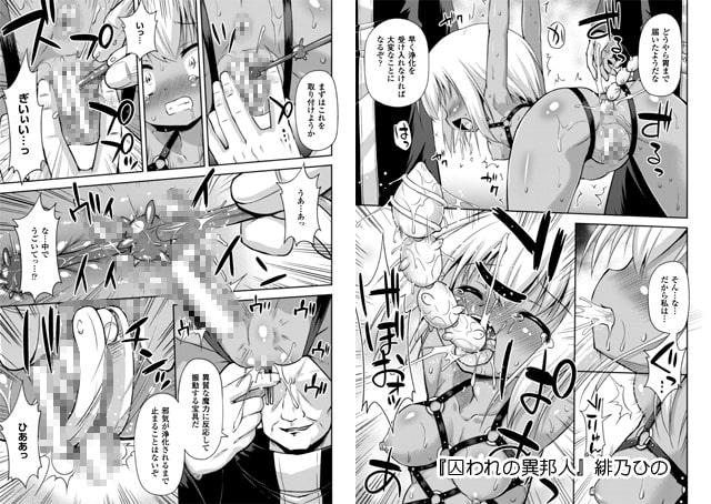 二次元コミックマガジン 器具責め快楽で絶頂地獄!Vol.1 (キルタイムコミュニケーション) DLsite提供:成年コミック – 雑誌・アンソロ