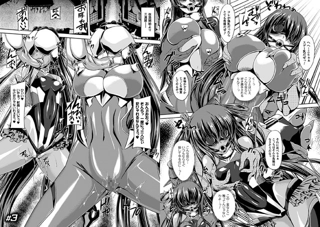 対魔忍ユキカゼ 対魔忍は淫獄に沈むのサンプル画像