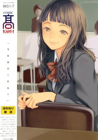 BJ083057 img main COMIC 高 Vol.7