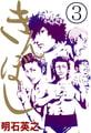 きんぼし(3)