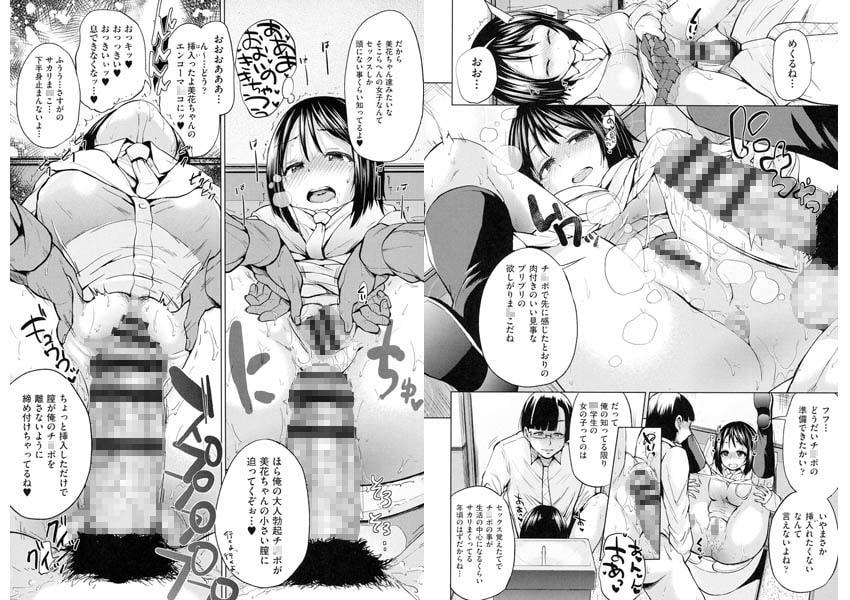 ○○-t 孕みたい系女子 (ヒット出版社) DLsite提供:成年コミック – 単行本