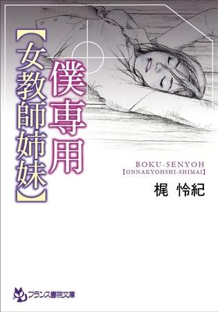 BJ084536 img main 僕専用【女教師姉妹】