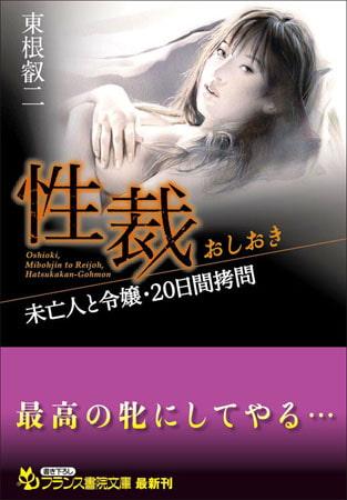 BJ084537 img main 性裁(おしおき) 未亡人と令嬢・20日間拷問
