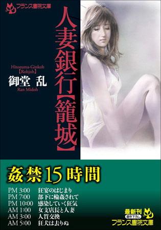 BJ084540 img main 人妻銀行【籠城】
