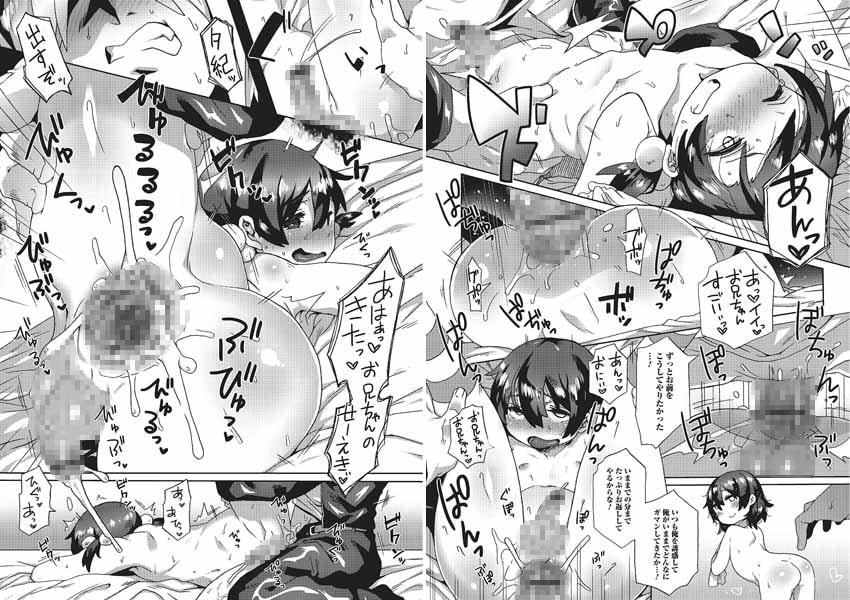 オトコのコHEAVEN Vol.24 催眠×睡姦 男の娘