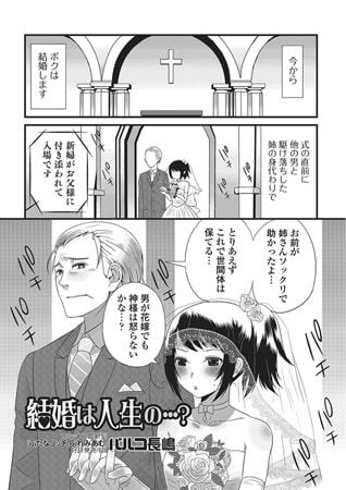 BJ084630 img main 結婚は人生の…?【単話】