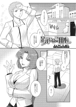 BJ084645 img main 足元にはご用心【単話】