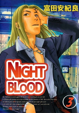 NIGHT BLOOD(3) [ビーグリー]